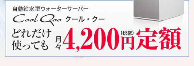 自動給水(水道直結)型ウォーターサーバーCool Qoo クール・クー どれだけ使っても月々4,200円(税抜)定額