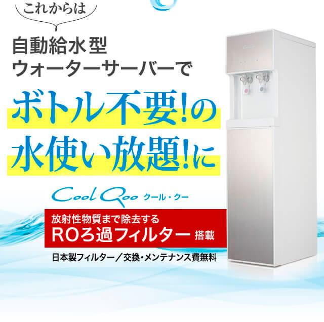 これからは自動給水(水道直結)型ウォーターサーバーでボトル不要!の水使い放題!に