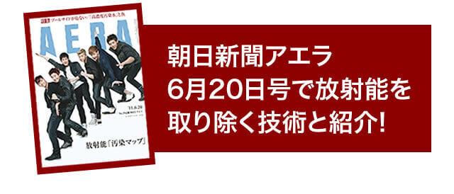 朝日新聞アエラ6月20日号で放射能を取り除く技術と紹介!