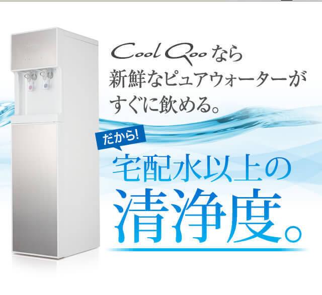 新鮮なピュアウォーターがすぐに飲める。だから!宅配水以上の清浄度。