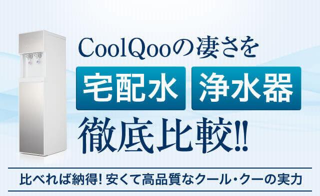 CoolQooの凄さを [宅配水] [浄水器] 徹底比較!!
