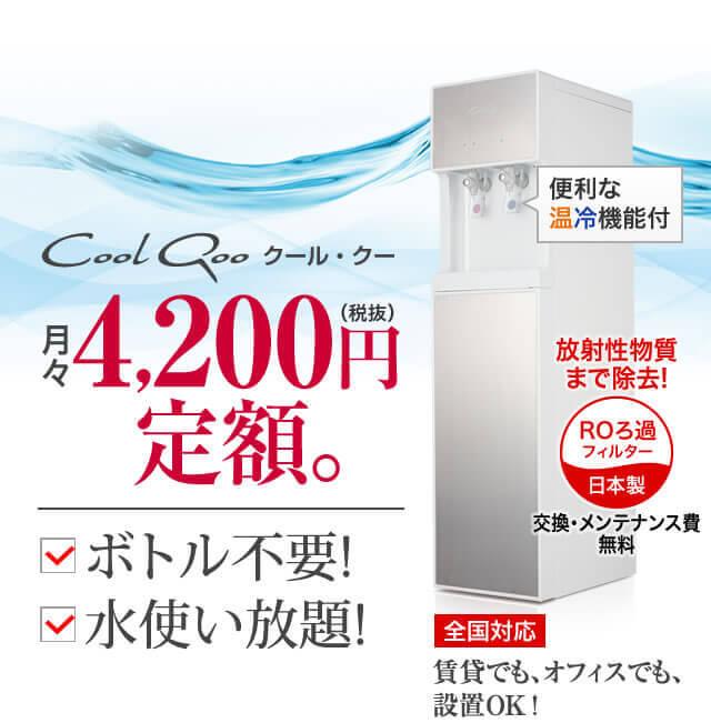ool Qoo クール・クー 月々4,200円(税抜)定額。ボトル不要 - 水使い放題