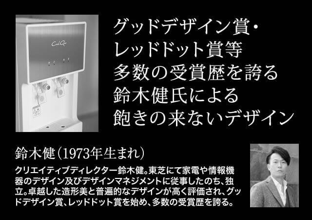 グッドデザイン賞・レッドドット賞等多数の受賞歴を誇る鈴木健氏による飽きの来ないデザイン