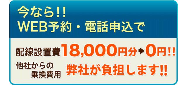 他社宅配水から乗り換えまたはお客様アンケートへ回答で 配線設置費 18,000円分 キャッシュバック!
